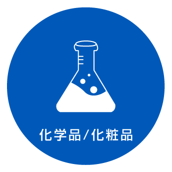 化学品/化粧品